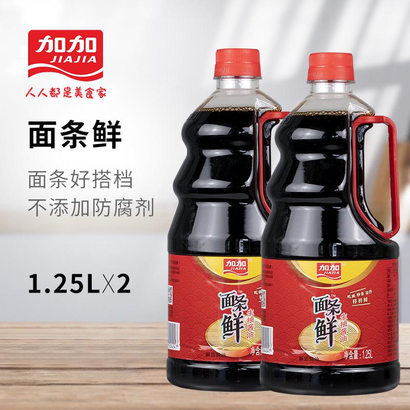 加加 面条鲜 生抽酱油 1.25L*2瓶 聚划算双重优惠折后¥22.8包邮