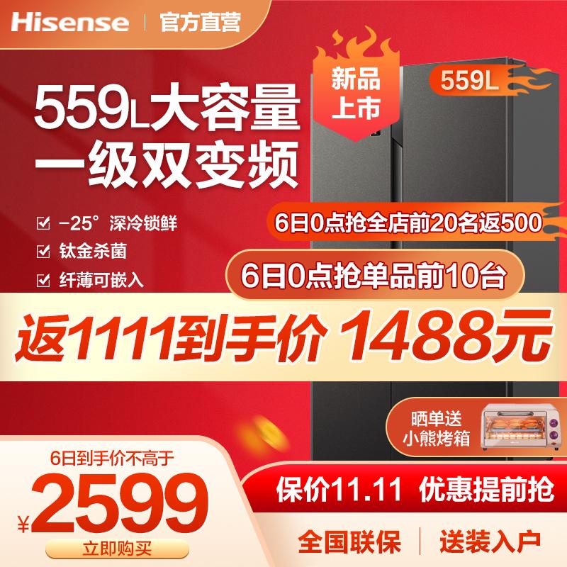 海信 (Hisense)对开门双开门一级变频冰箱 钛金杀菌净味冰箱BCD-559WFK1DPJ