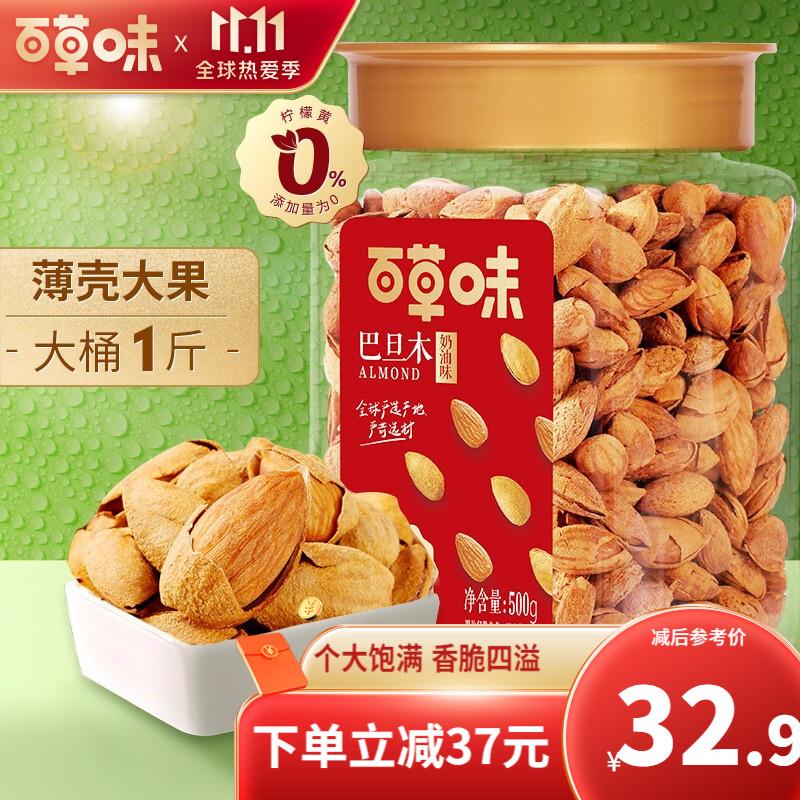 百草味 奶油味巴旦木 500g罐装 双重优惠折后¥24.9包邮
