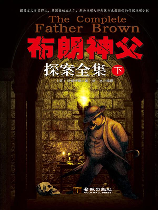 布朗神父探案全集(第2册)