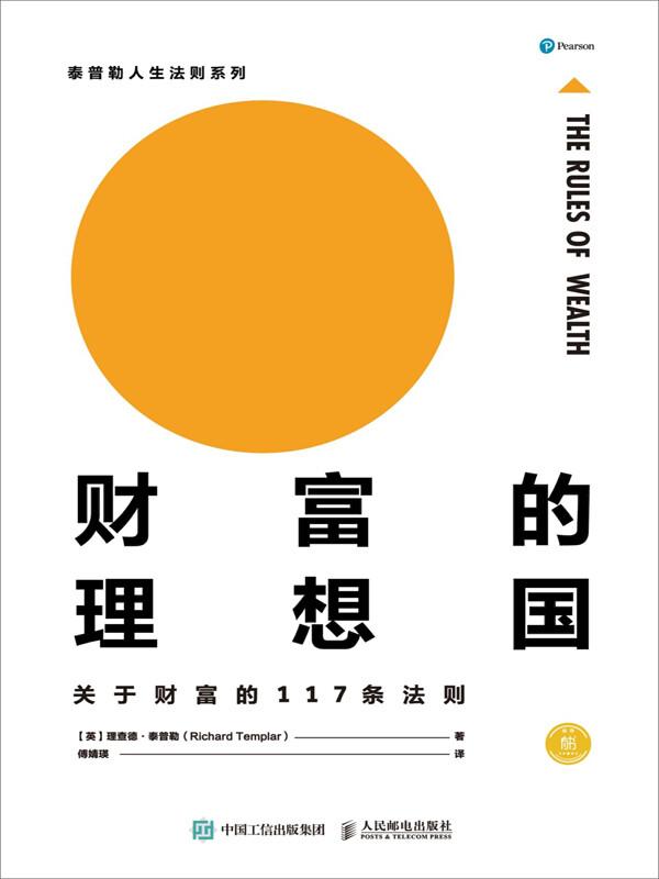 财富的理想国:关于财富的117条法则