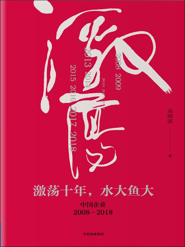 激荡十年,水大鱼大:中国企业(2008-2018)