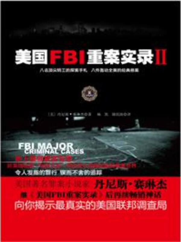 美国FBI重案实录2
