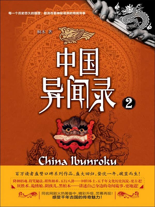 中国异闻录(2)