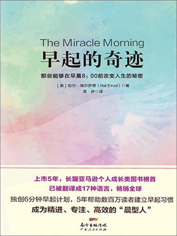 早起的奇迹
