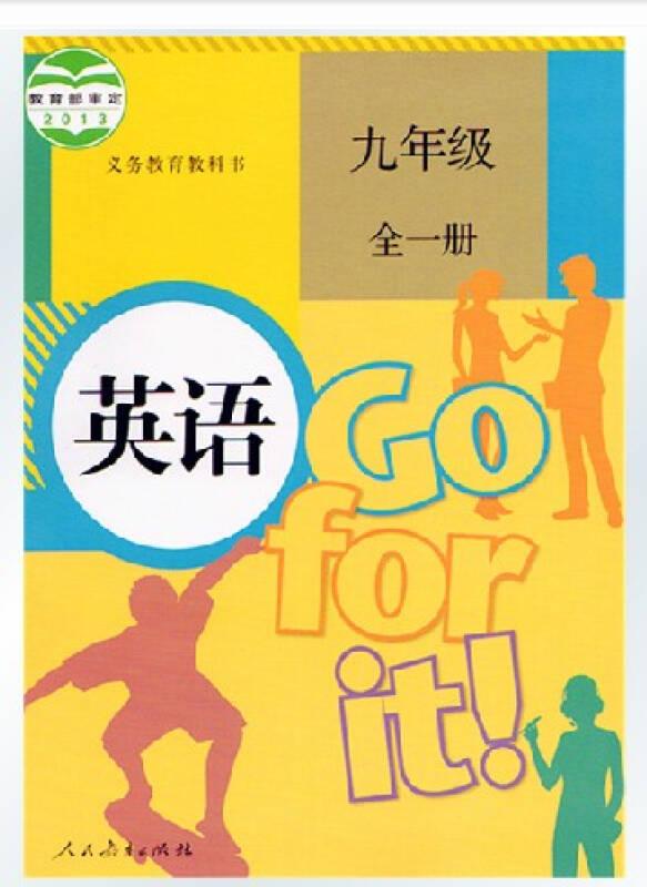 �9��9�9�&9��_9九年级英语课本人教版初三英语教材全一册上/下册九年级上册英语教科