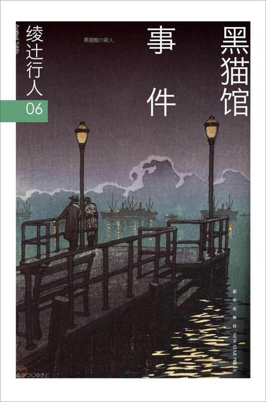 绫辻行人06:黑猫馆事件
