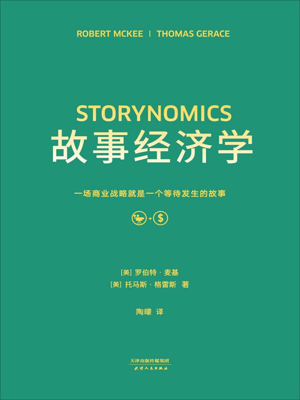 故事经济学