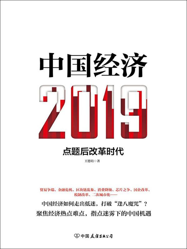 中国经济2019(点题后改革时代)