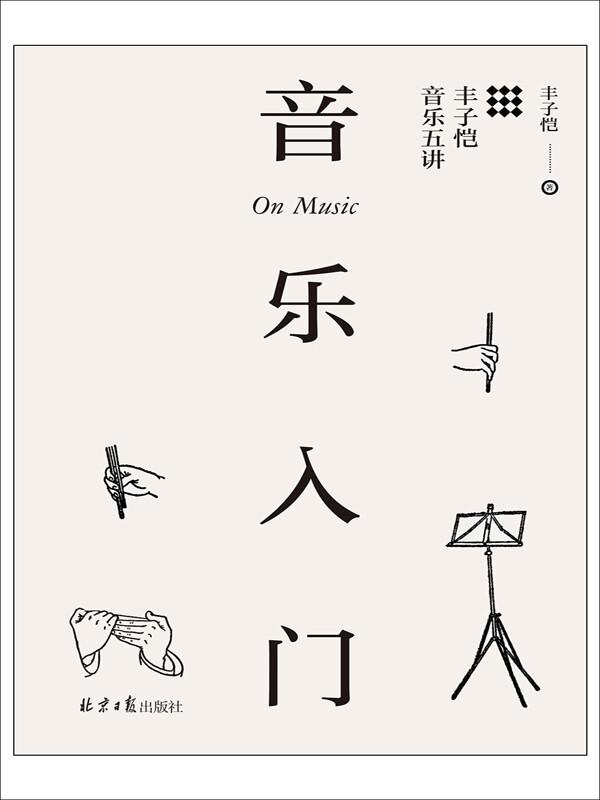 音乐入门:丰子恺音乐五讲