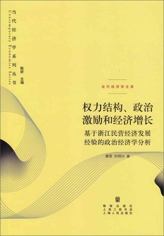 权力结构、政治激励和经济增长——基于浙江民营经济发展经验的政治经济学分析