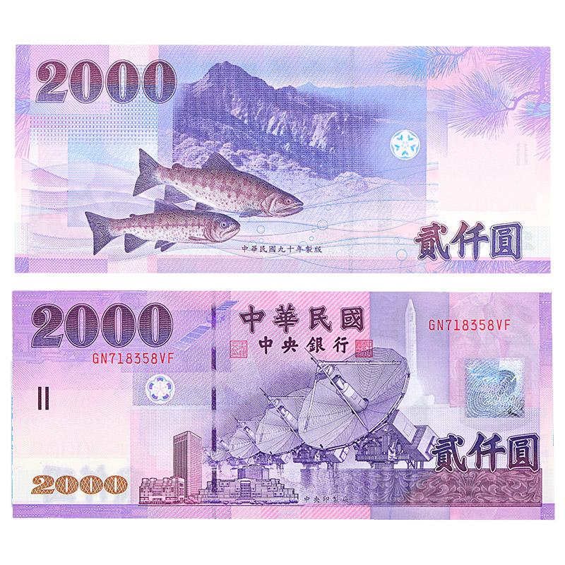华邮集藏 台湾塑料钞50元 台湾新台币100元孙中山纪念钞500元1000元