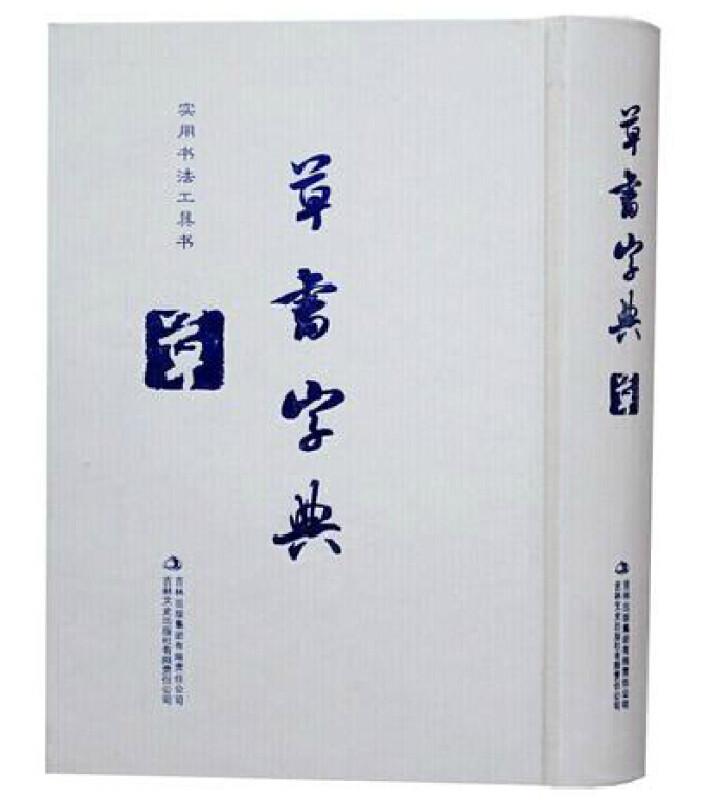《篆刻字典 实用篆刻字典汉字书法篆刻字典\/实