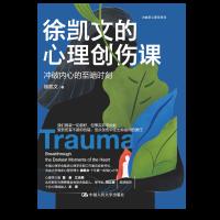徐凯文的心理创伤课:冲破内心的至暗时刻
