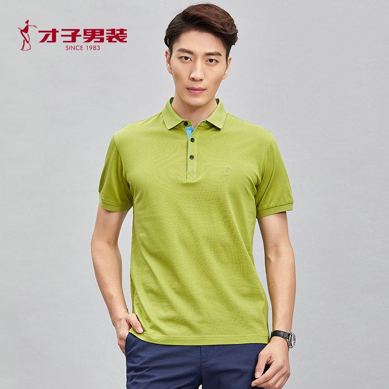 才子男装(TRIES)T恤 男士2018夏季新款丝光棉翻领纯色韩版修身POLO衫 浅豆绿色