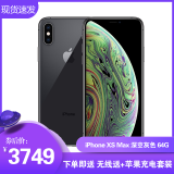 【二手9新】苹果xsmax 二手手机 Apple iPhonexsmax 二手苹果 深空灰色 64G 全网通