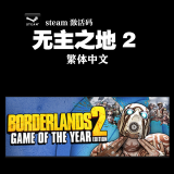 PC中文正版Steam Borderlands 2 GOTY 无主之地2 年度版|DLC 国区 DLC拓展2 繁体中文