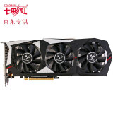 七彩虹(Colorful)iGame1060烈焰战神S-6GD5 Top GTX1060 6G192bit吃鸡显卡