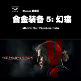 PC正版Steam 合金装备5:幻痛版全DLC MGSV:The Phantom Pain 其他 英语