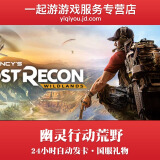 PC中文游戏Steam 幽灵行动荒野 Tom Clancy's Ghost Recon