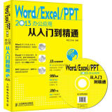 Word/Excel/PPT 2013办公应用从入门到精通