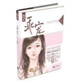【漫客悬疑2013.08VOL.11和《乖宠》 丁墨,江
