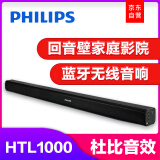 飞利浦(PHILIPS)HTL1000 音响 音箱 家庭影院 回音壁