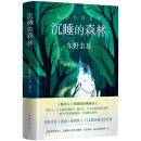 �|野圭吾:沉睡的森林