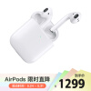 Apple AirPods 配无线充电盒 Apple蓝牙耳机 适用iPhone/iPad/Apple Watch