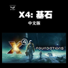PC正版Steam X4: 基石 X4: Foundations 太空模拟探索 收藏版 简体中文