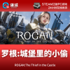 Steam正版VR游戏 罗根:城堡里的小偷ROGAN:The Thief in the Castle