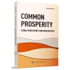 《满68包邮》Common prosperity: global views on belt and