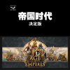 PC正版Steam帝国时代1:决定版Age of Empires:Definitive Editio