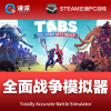 Steam游戏PC正版全面战争模拟器Totally Accurate Battle Simulato
