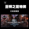 Steam巫师之昆特牌:王权的陨落 Thronebreaker:The Witcher Tales