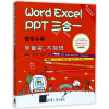 Word Excel PPT三合一效率手册(早做完不加班)
