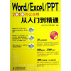 Word\Excel\PPT2010办公应用从入门到精通(附光盘)