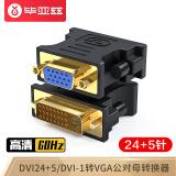 毕亚兹 DVI公转VGA母转接头DVI24+5/DVI-I转VGA高清转换器连接...