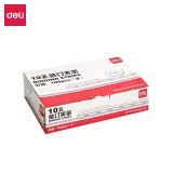 得力(deli) 3825 10孔装订夹条 5mm 黑色 100支/盒装