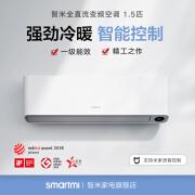 SMARTMI智米  全直流变频空调1.5匹