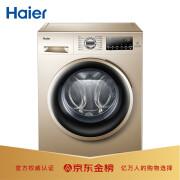 Haier海爾EG10014B39GU1 智能變頻滾筒洗衣機10公斤