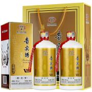 2017年产 贵州茅台集团 贵宾酒V80 53度酱香型白酒500mL*2瓶礼盒装
