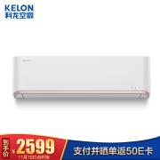 2399元 新一代R32环保冷媒+一级能效