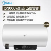 18日0点 Midea美的F6030-A6(HEY)电热水器60L