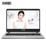 ASUS华硕顽石畅玩版Y5000 15.6英寸窄边笔记本电脑(i5-8250U、8G、1T、GeForce MX110、1080P)