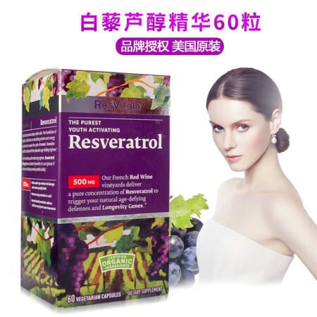Gnc健安喜白黎芦醇美国resveratrol 白藜芦醇精华葡萄籽沛泉菁华白藜芦