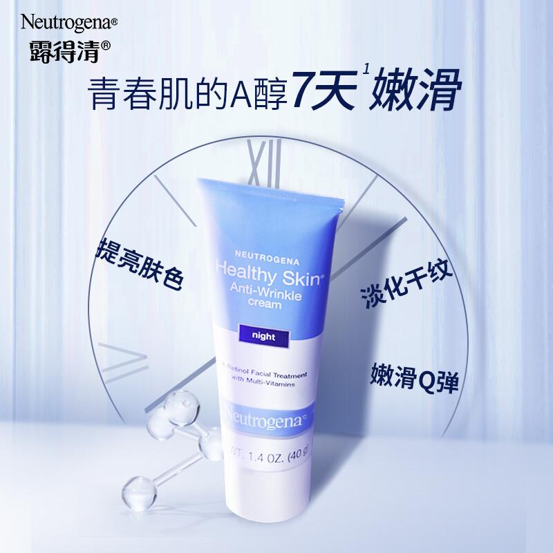 Neutrogena 露得清 维A醇抗皱修护晚霜 40g*5件 双重优惠折后¥369.5秒杀