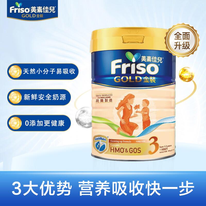 荷兰进口 Friso 美素佳儿 港版金装 幼儿配方奶粉 3段 900g*3件 双重优惠折后¥388.05秒杀
