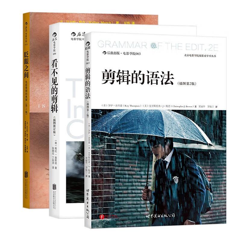 电影剪辑教程技巧书籍|眨眼之间+剪辑的语法+看不见的剪辑