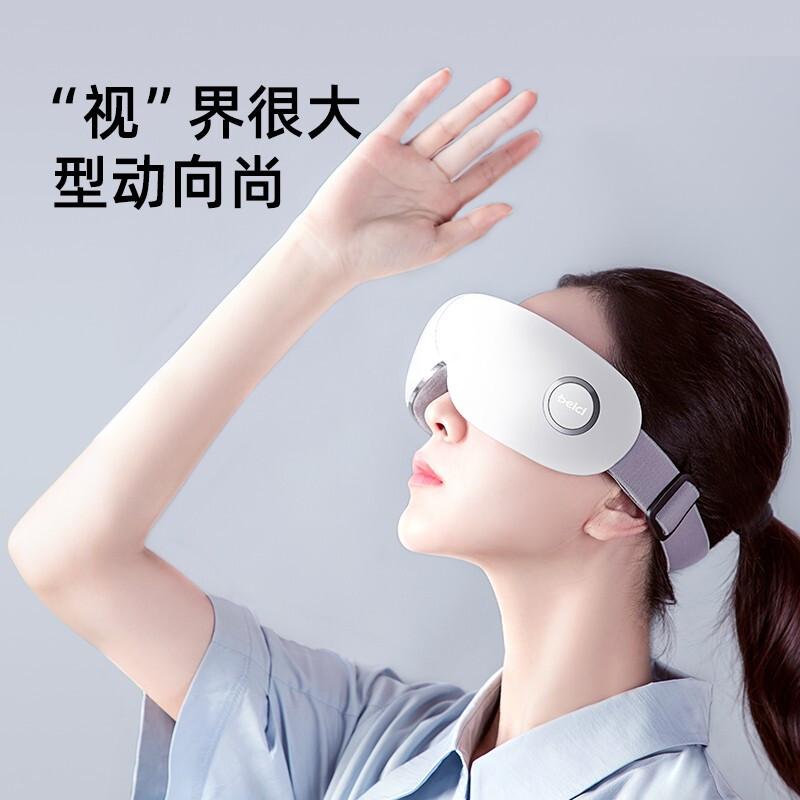 蓓慈恒温气囊护眼仪,送男女朋友上班实用礼物